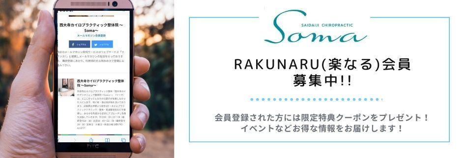 奈良整体❘西大寺カイロプラクティック整体院 ~Soma~ソーマ